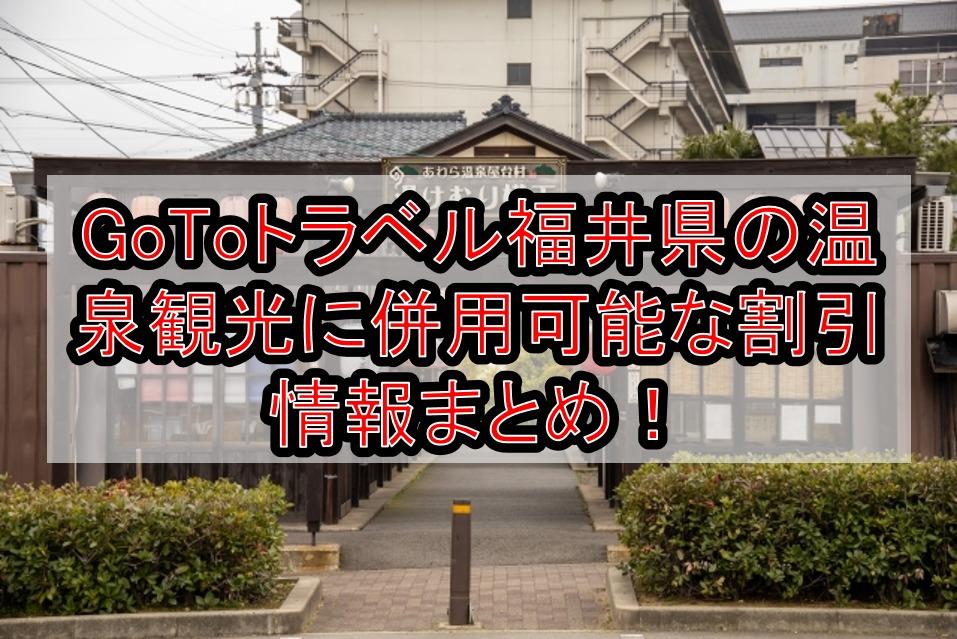 GoToトラベル福井県の温泉観光に併用可能な割引情報まとめ!じゃらんや楽天トラベルがお得!