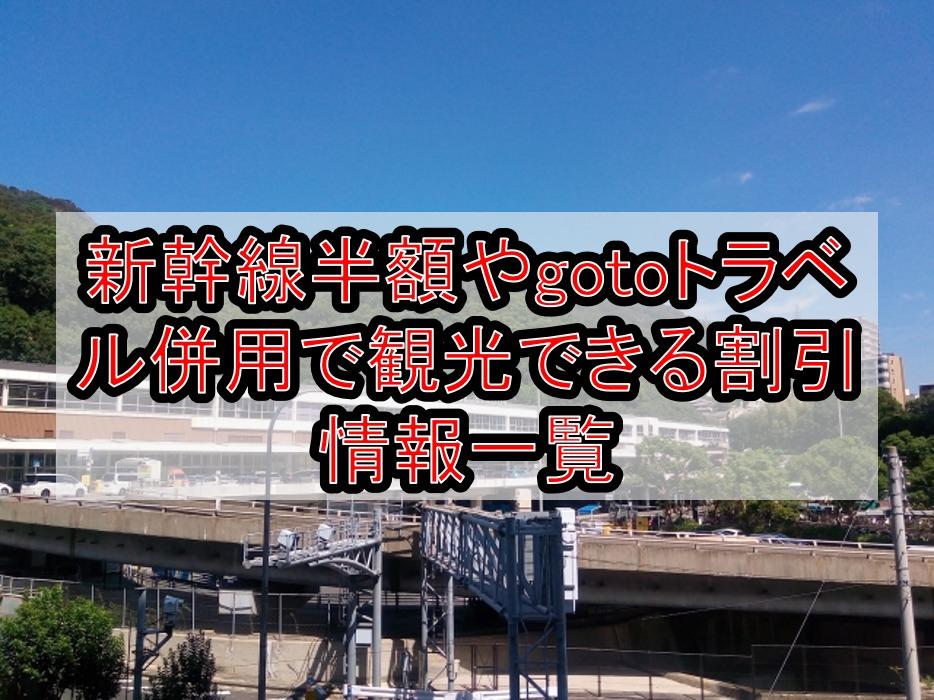 新幹線半額やgotoトラベル併用で観光できる割引情報一覧!旅行をクーポン券でお得にする方法!