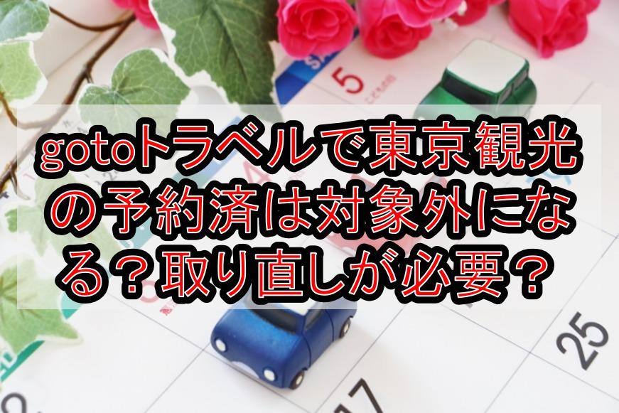 gotoトラベルで東京観光の予約済は対象外になる?取り直しが必要?各旅行・宿泊会社を徹底解説!