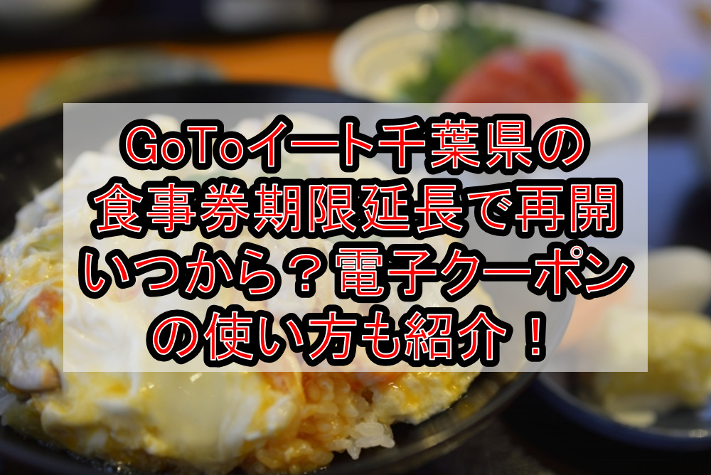 GoToイート千葉県の食事券期限延長で再開いつから?電子クーポンの使い方も徹底解説!