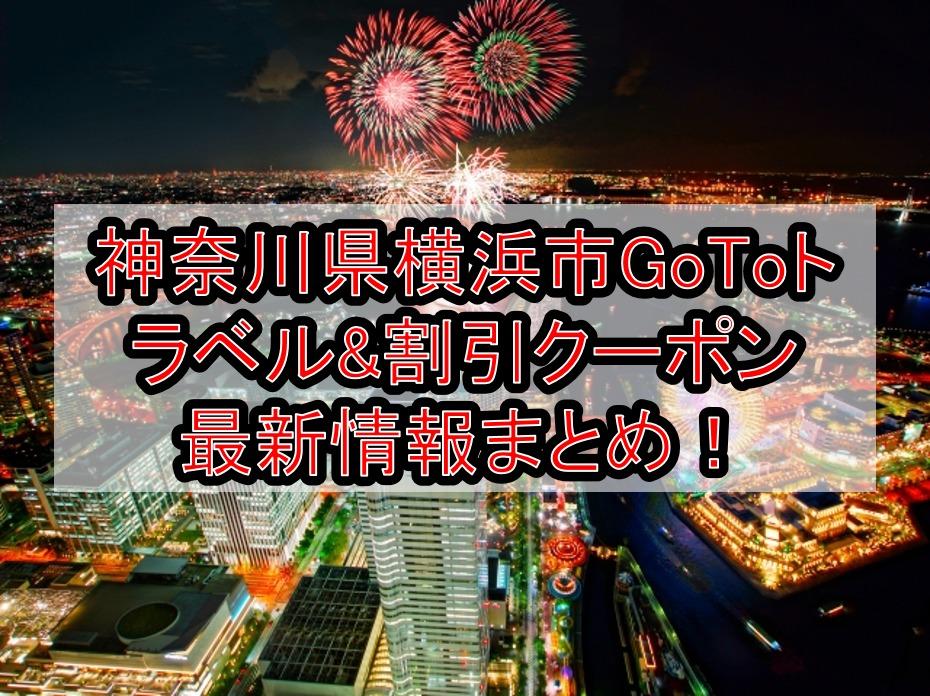 神奈川県横浜市GoToトラベル&割引クーポン最新情報まとめ!宿泊が半額以下でヤバい!
