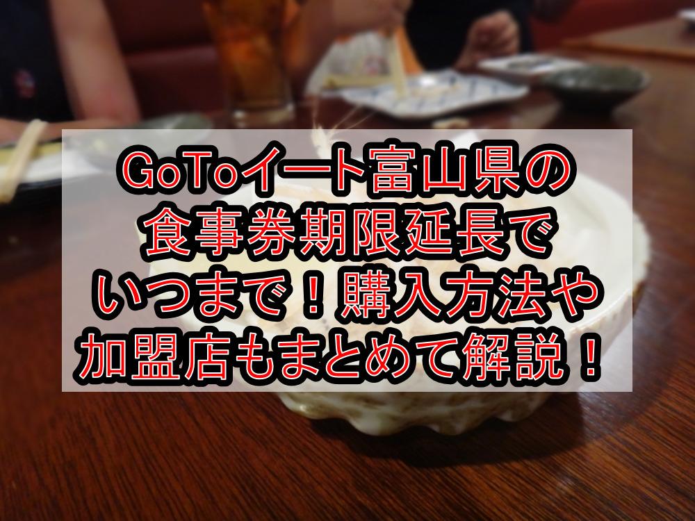 GoToイート富山県の食事券期限延長でいつまで!購入方法や加盟店もまとめて解説!