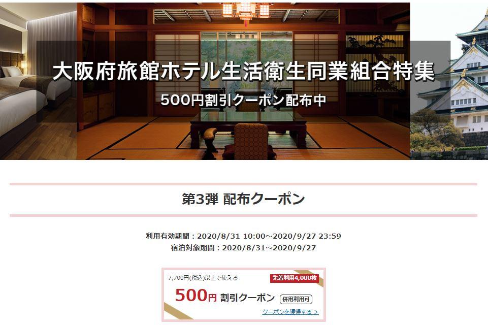 gotoトラベル 大阪 ホテル
