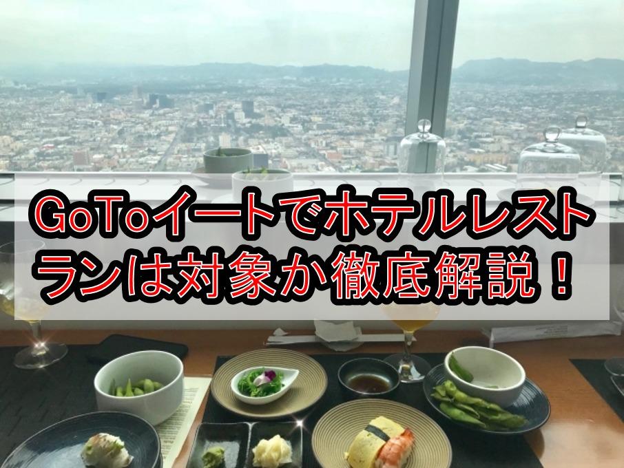 GoToイートでホテルレストランは食事券対象?東京などの宿泊でも適用されるか徹底解説!