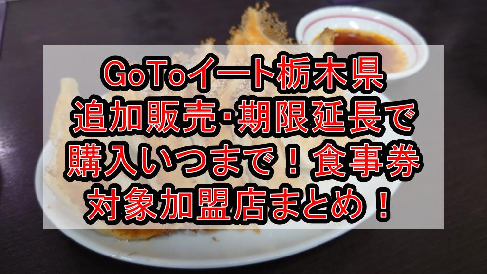 GoToイート栃木県追加販売・期限延長で購入いつまで!食事券対象加盟店まとめ!