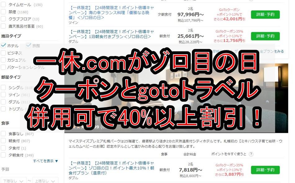 一休.comがゾロ目の日クーポンとgotoトラベル併用可で40%以上割引!ポイント10%以上還元でヤバい!