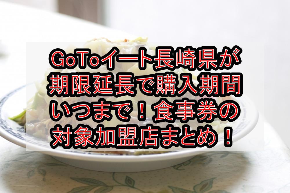 GoToイート長崎県が期限延長で購入期間いつまで!食事券の対象加盟店まとめ!