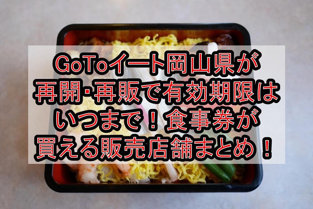 GoToイート岡山県が再開・再販で有効期限はいつまで!食事券が買える販売店舗まとめ!