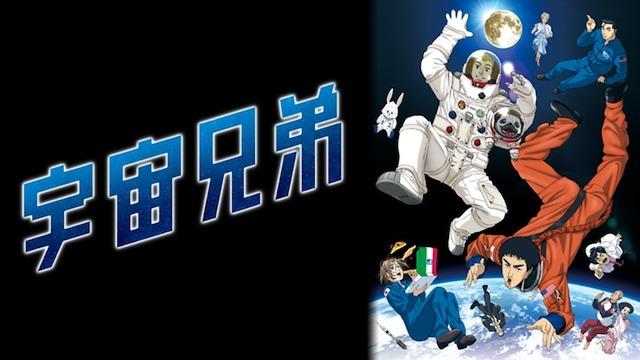 宇宙兄弟の聖地巡礼・ロケ地(舞台)!アニメロケツーリズム巡りの場所や方法を徹底紹介!