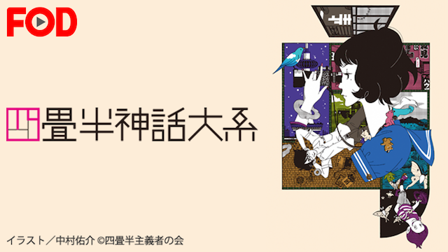 四畳半神話大系の聖地巡礼・ロケ地(舞台)!京都アニメツーリズム巡りの場所や方法を徹底紹介!