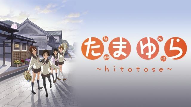 たまゆら〜hitotose〜聖地巡礼・ロケ地(舞台)!竹原市などアニメツーリズム巡りの場所や方法を徹底紹介!
