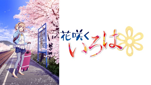 花咲くいろは温泉旅館の聖地巡礼・ロケ地(舞台)!石川金沢市等のアニメツーリズム巡りの場所や方法を徹底紹介!