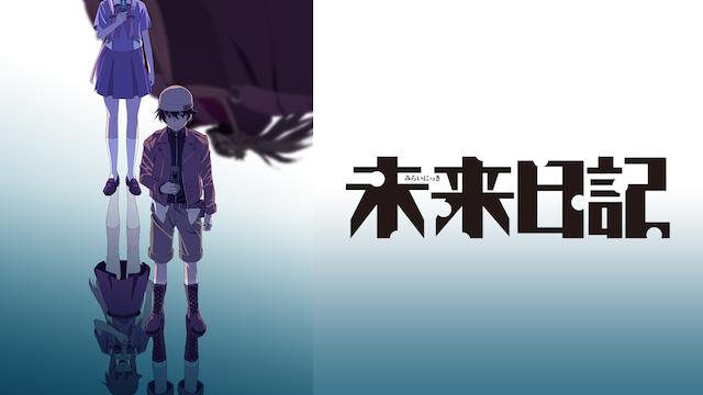 未来日記の聖地巡礼・ロケ地(舞台)!アニメロケツーリズム巡りの場所や方法を徹底紹介!