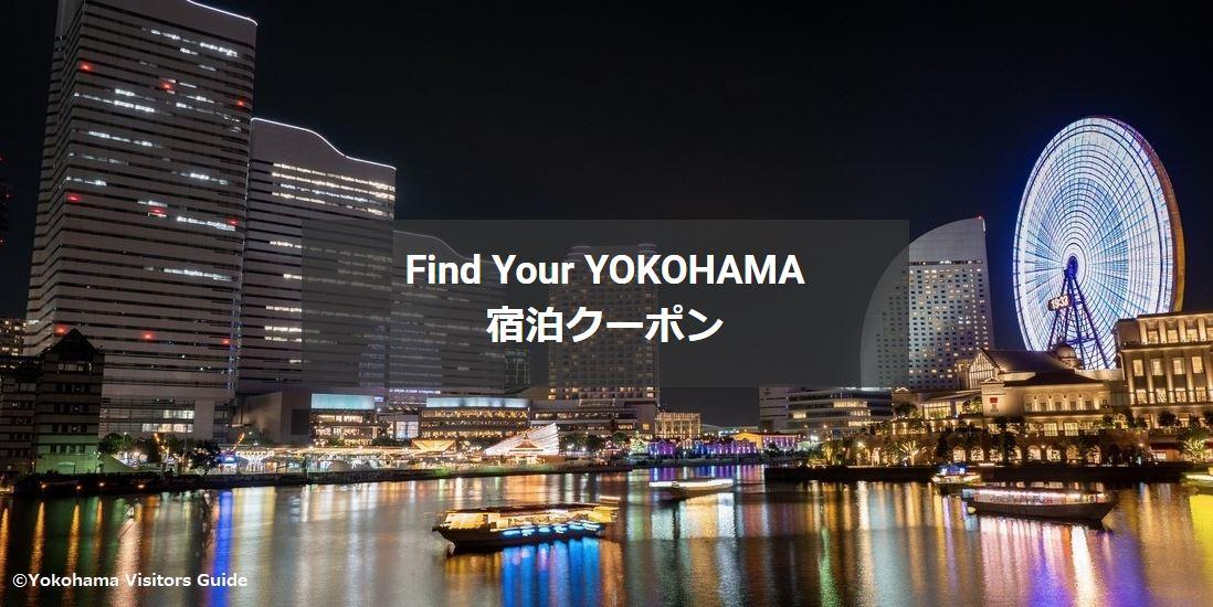 gotoトラベル 横浜市