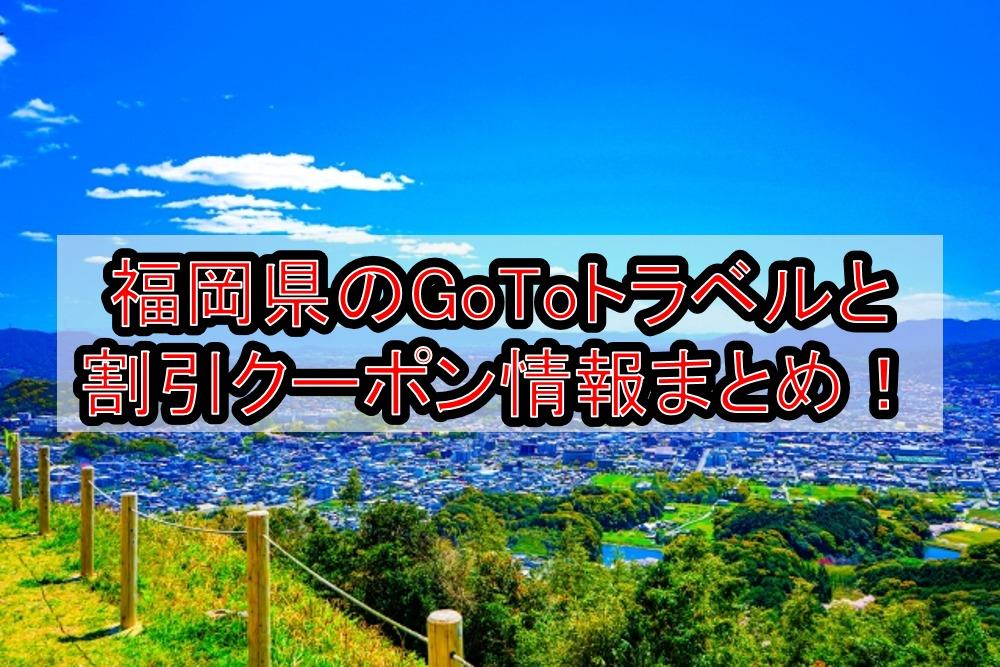 福岡県のGoToトラベルと割引クーポン情報まとめ!ホテル宿泊は日本旅行やじゃらんでお得にする方法!