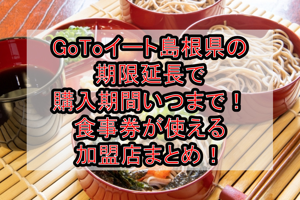 GoToイート島根県の期限延長で購入期間いつまで!食事券が使える加盟店まとめ!