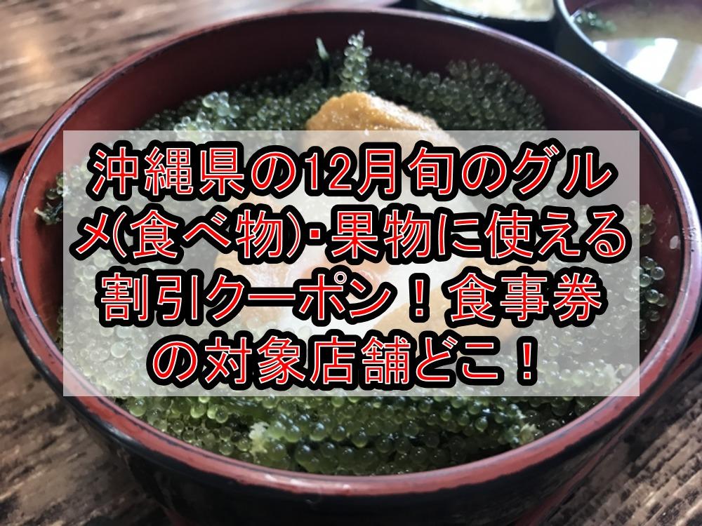 沖縄県の12月旬のグルメ(食べ物)・果物に使える割引クーポン!食事券の対象店舗どこ!