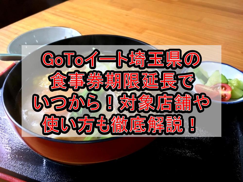 GoToイート埼玉県の食事券期限延長でいつから!対象店舗や使い方も徹底解説!