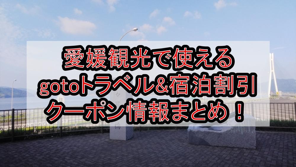 愛媛観光で使えるgotoトラベル&宿泊割引クーポン情報まとめ!コロナふっこう割でお得な旅行方法!