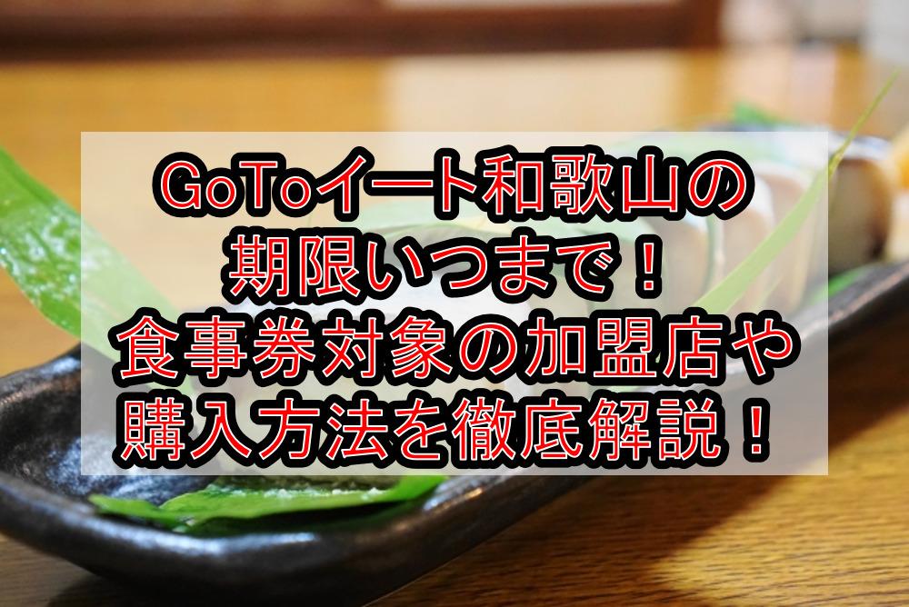 GoToイート和歌山の期限いつまで!食事券対象の加盟店や購入方法を徹底解説!