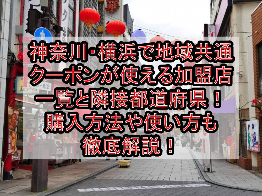 神奈川・横浜で地域共通クーポンが使える加盟店一覧と隣接都道府県!購入方法や使い方も徹底解説!