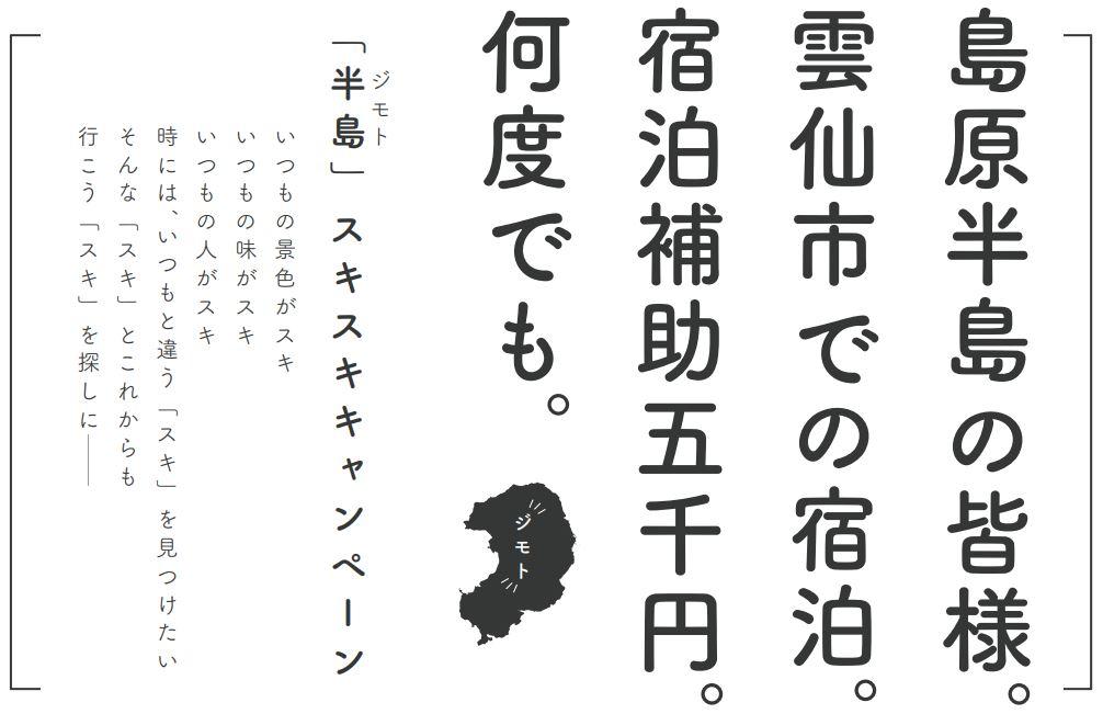 長崎県 gotoトラベル