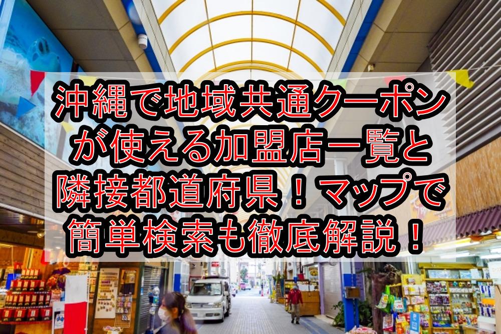沖縄で地域共通クーポンが使える加盟店一覧と隣接都道府県!マップで簡単検索も徹底解説!