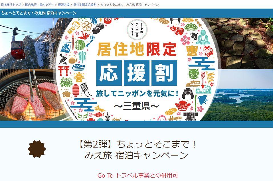 三重県の観光・旅行で使える割引クーポンまとめ!じゃらんや楽天トラベルなどがgoto併用で宿泊に便利!