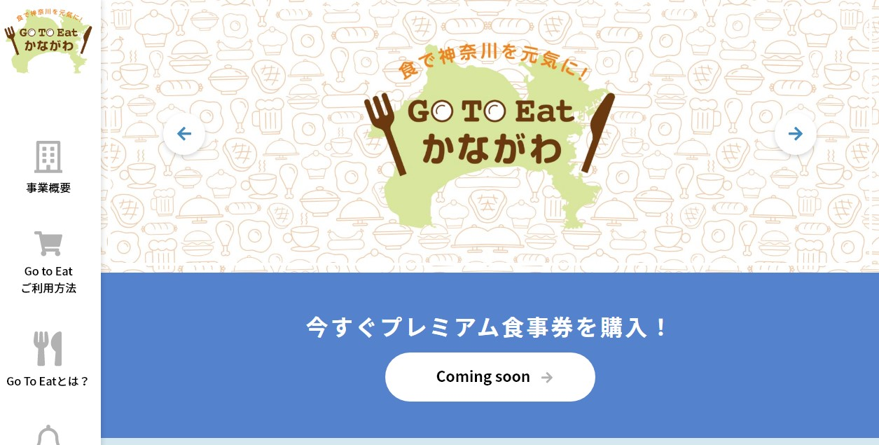 イート 神奈川 県 券 ゴートゥー 食事