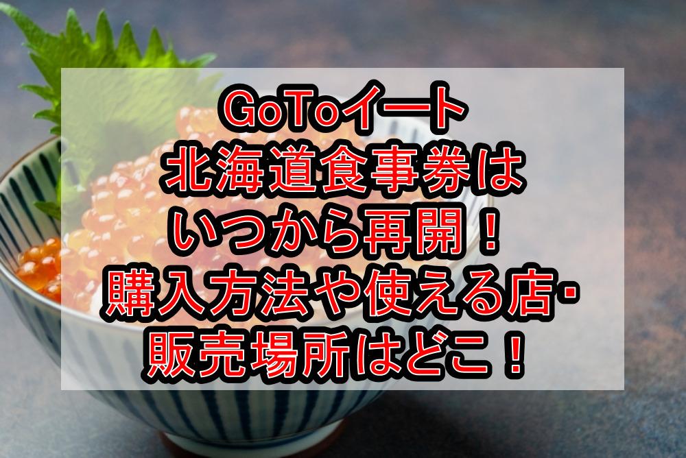 GoToイート北海道食事券はいつから再開!購入方法や使える取扱店・販売場所はどこ!