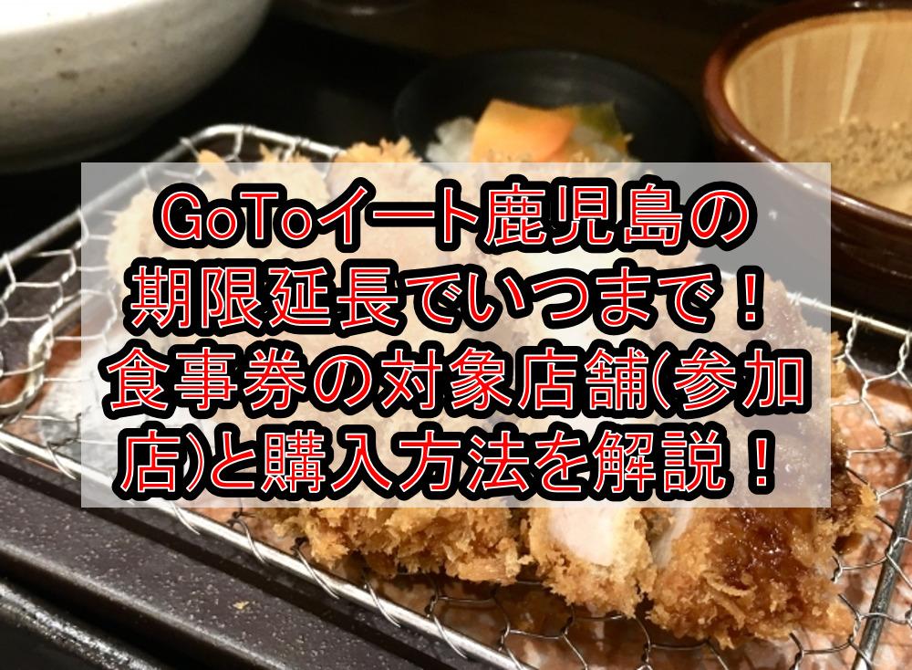 GoToイート鹿児島の期限延長でいつまで!食事券の対象店舗(参加店)と購入方法を徹底解説!