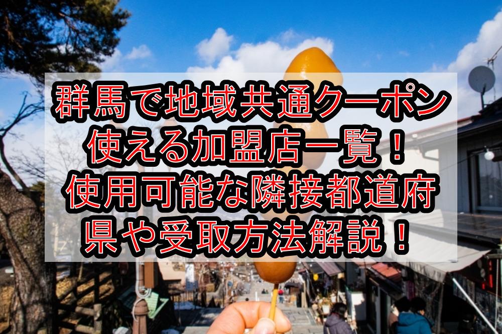 群馬で地域共通クーポン使える加盟店一覧!使用可能な隣接都道府県や受取と使用方法解説!