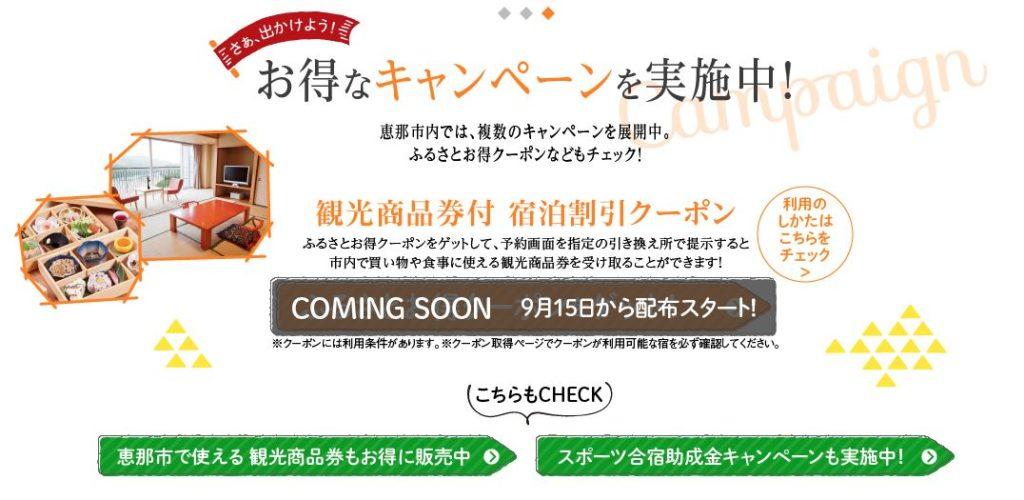 岐阜県恵那市の旅行・観光割引クーポン情報!GoToトラベル併用でお得に聖地巡礼する方法!