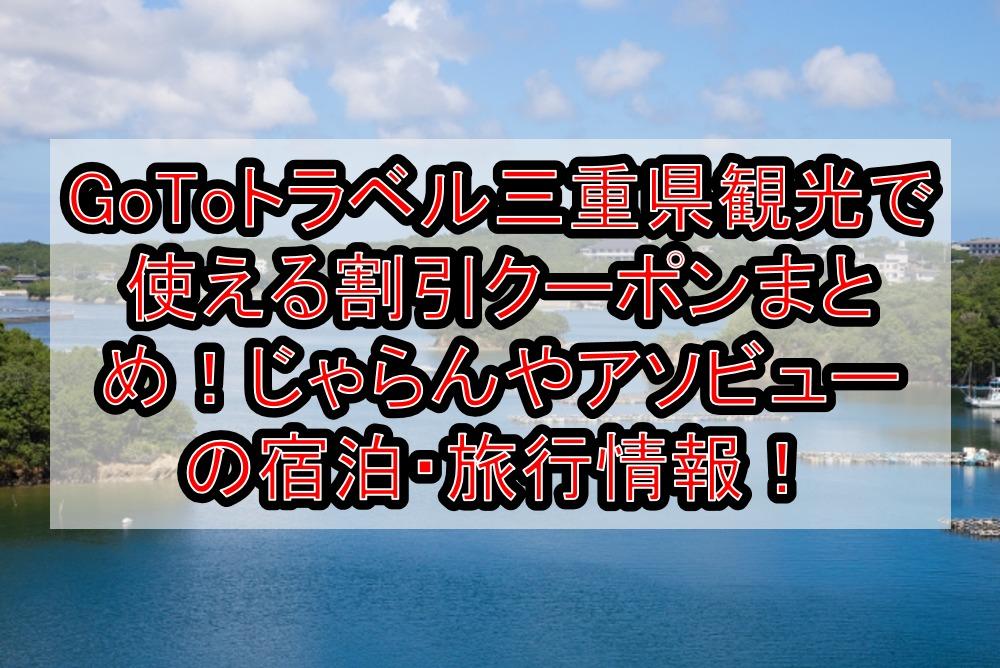 GoToトラベル三重県観光で使える割引クーポンまとめ!じゃらんやアソビューの宿泊・旅行情報!