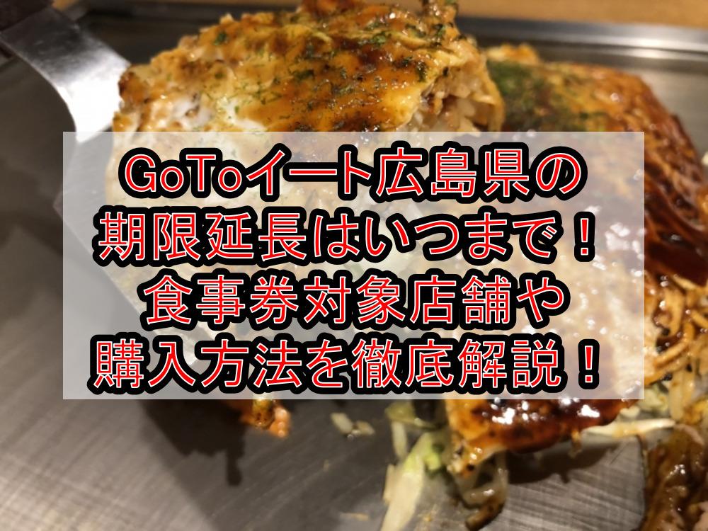 GoToイート広島県の期限延長はいつまで!食事券対象店舗や購入方法を徹底解説!