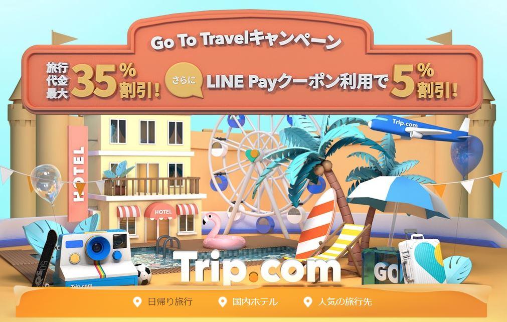 trip.com go to キャンペーン