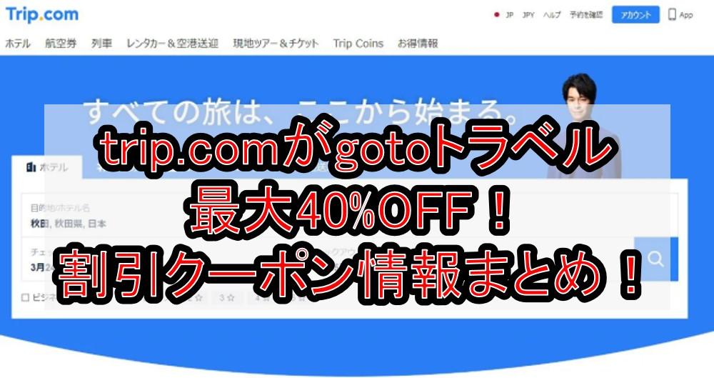 trip.comがgotoトラベルキャンペーンで最大40%OFF!割引コード・クーポン情報まとめ!
