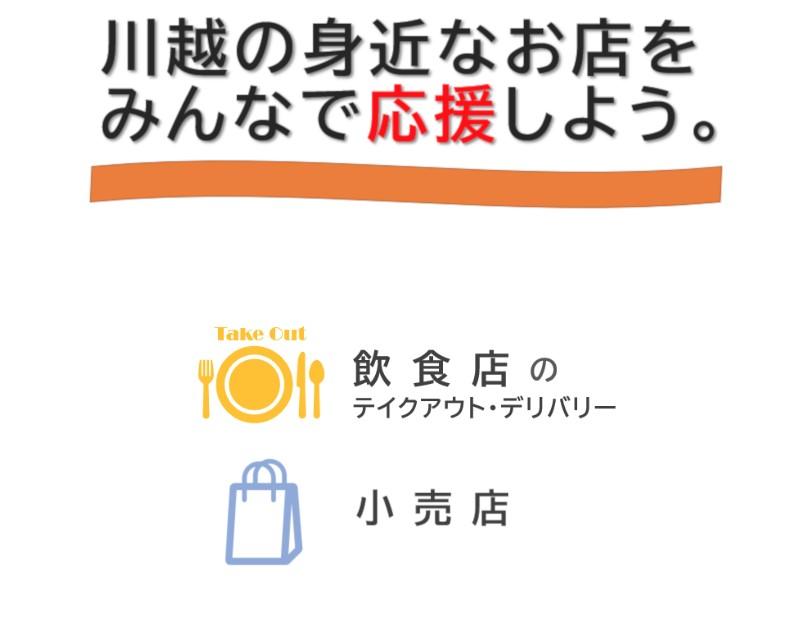 gotoイート 埼玉