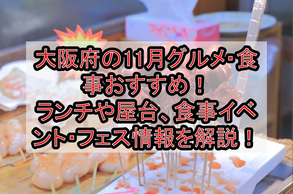 大阪府の11月グルメ・食事おすすめ!ランチや屋台、お食事イベント・フェス情報を徹底解説!