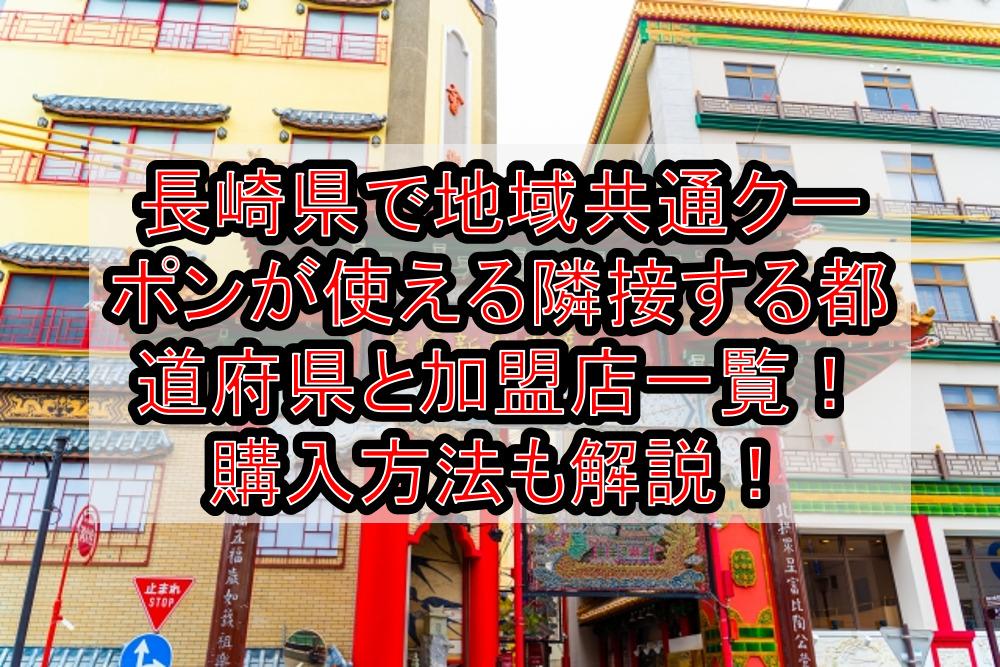 長崎県で地域共通クーポンが使える隣接する都道府県と加盟店一覧!購入方法も徹底解説!