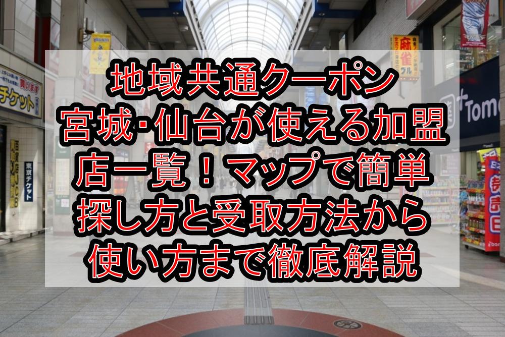 地域共通クーポン宮城・仙台使える加盟店・場所どこ!使い方や受取方法覚えて牛タン獲得!