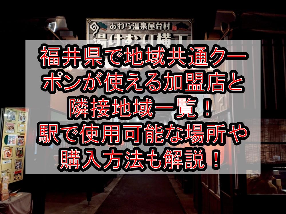 地域共通クーポン福井県(市)の加盟店・使える場所どこ!使い方や受取方法など徹底解説!