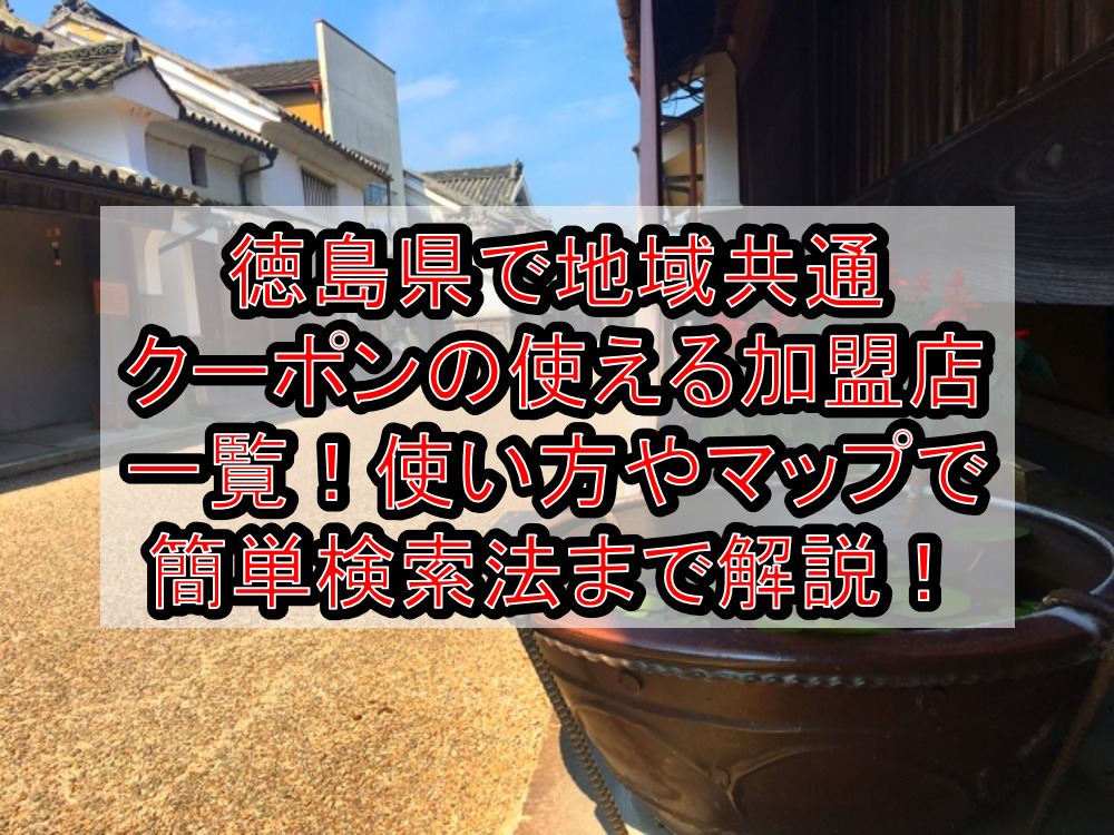 徳島県で地域共通クーポンの使える場所・加盟店一覧!使い方やマップで簡単検索法まで徹底解説!
