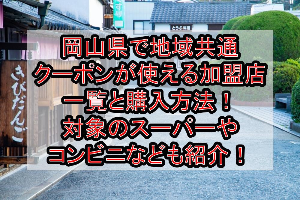 岡山県で地域共通クーポンが使える加盟店一覧と購入方法!対象のスーパーやコンビニなども紹介!