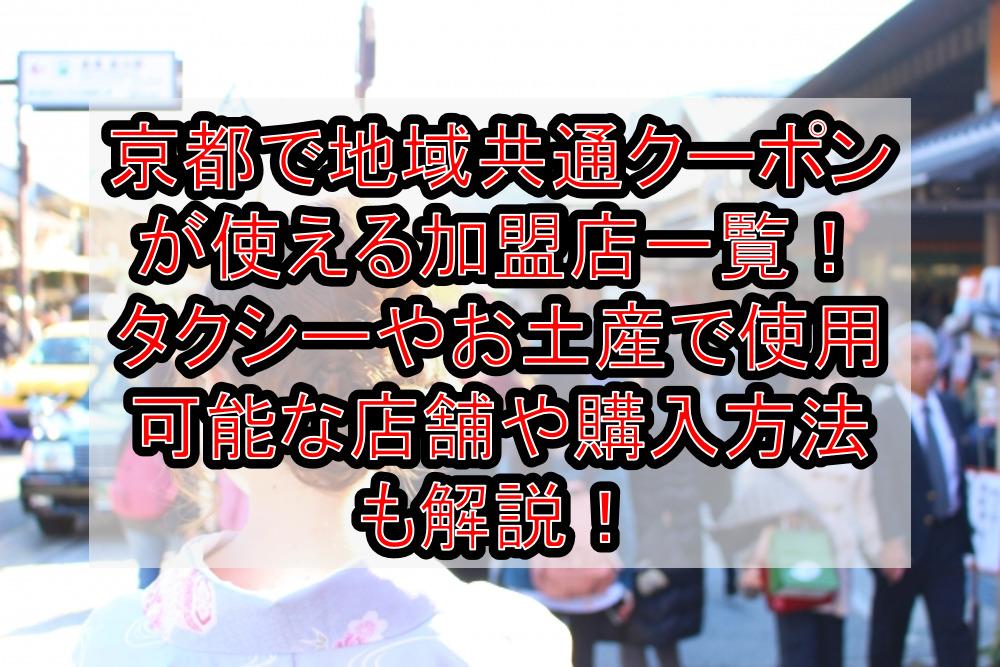 京都で地域共通クーポンが使える加盟店一覧!タクシーやお土産で使用可能な店舗や購入方法も解説!
