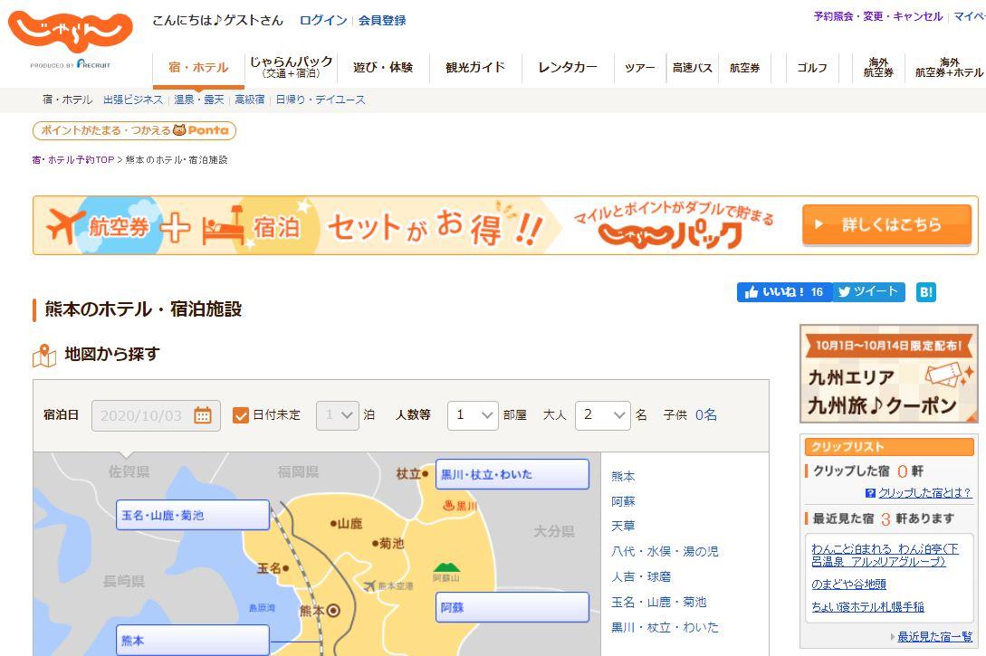 地域共通クーポン 熊本