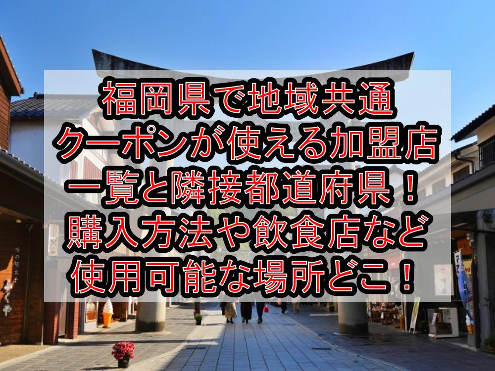 福岡県で地域共通クーポンが使える加盟店一覧と隣接都道府県!購入方法や飲食店など使用可能な場所どこ!