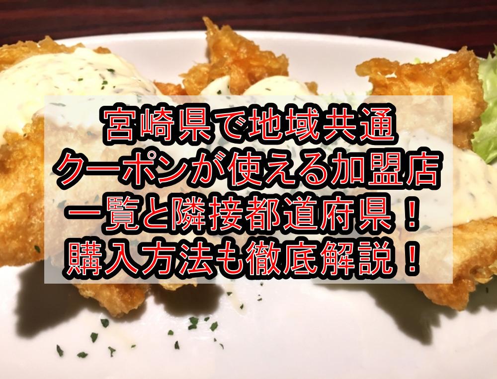 宮崎県で地域共通クーポンが使える加盟店一覧と隣接都道府県!購入方法も徹底解説!
