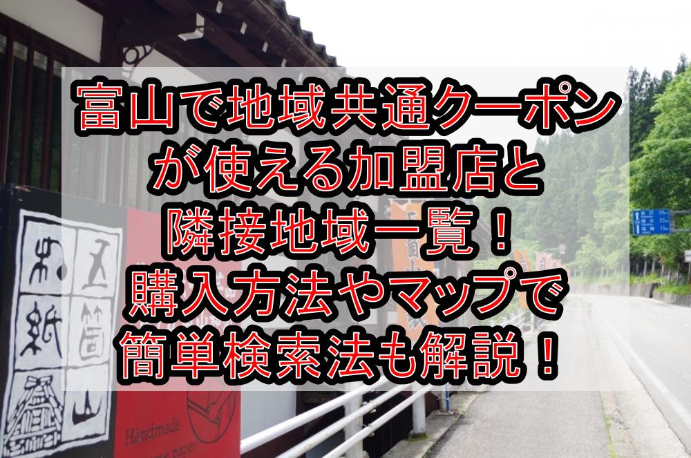 富山で地域共通クーポンが使える加盟店と隣接地域一覧!購入方法やマップで簡単検索法も徹底解説!