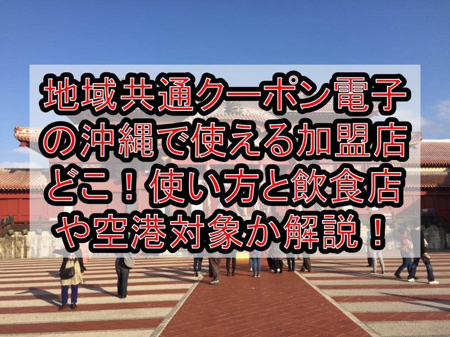 地域共通クーポン電子の沖縄県で使える加盟店どこ!使い方と飲食店や免税店、空港対象か解説!